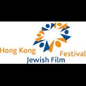 Hong Kong Jewish Film Festival logo