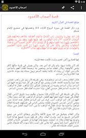 قصص القران الكريم Screenshot 11