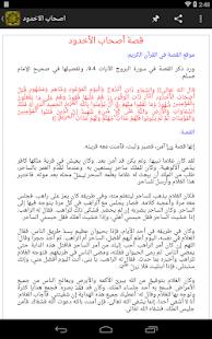 قصص القران الكريم Screenshot 18