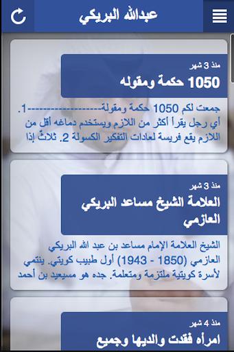 عبدالله البريكي