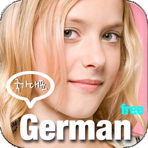 국가대표 독일어 완전 첫걸음 (프리버전)