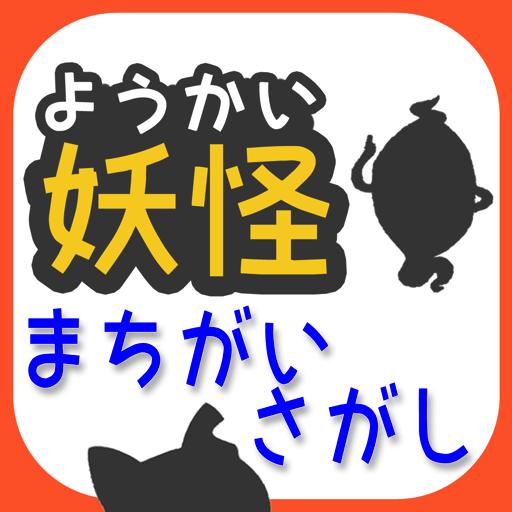 妖怪まちがい探しクイズ 妖怪ウォッチバージョン 娛樂 App LOGO-硬是要APP