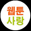 웹툰사랑 (네이버&다음 웹툰모음) icon