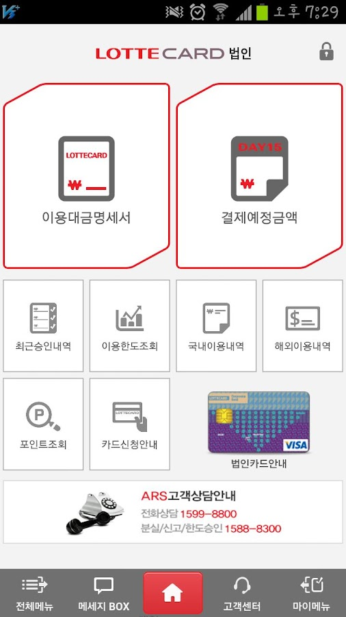 스마트롯데- screenshot
