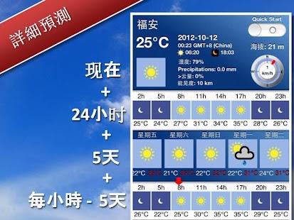 天气-5天