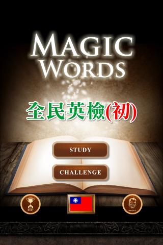 魔法單字 - 全民英檢初級