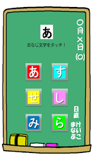 Touch Japanese Hiragana- screenshot thumbnail