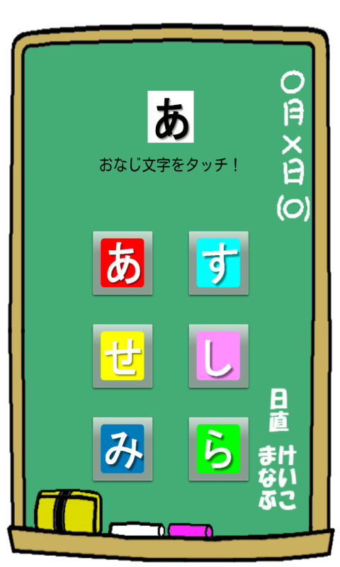 Touch Japanese Hiragana- screenshot