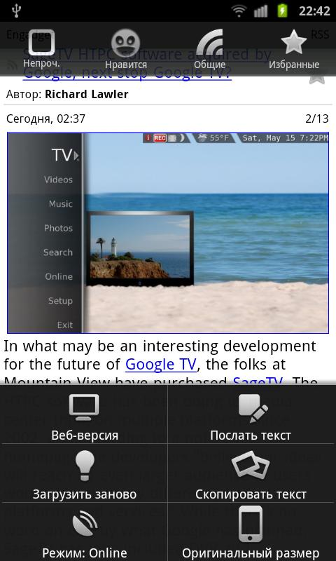 JustReader News Key - RSS - screenshot