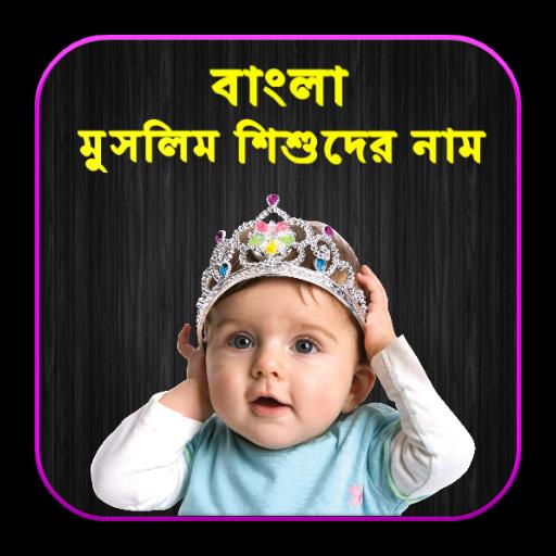 Bangla Baby Names