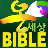온세상 성경 & 찬송(체험판) (개역개정, NIV)