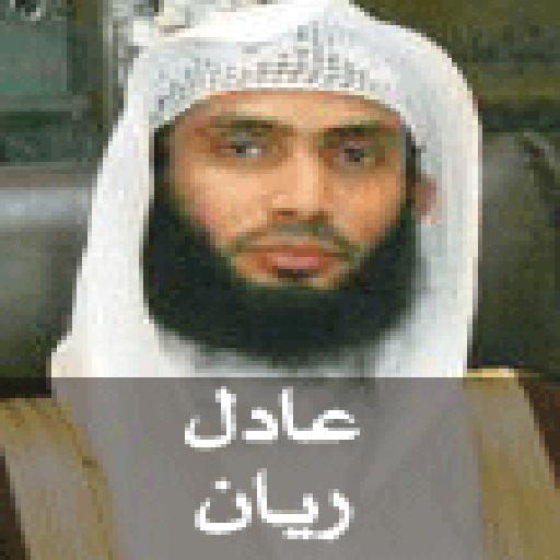 Quran Karim - Adel Ryyan LOGO-APP點子