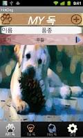 Screenshot of 핫도그(애견다이어리,관리 앱)