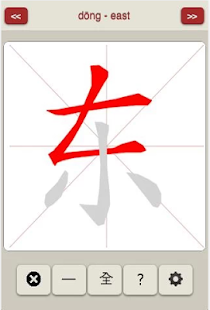 Chinese Character Trainer- screenshot thumbnail