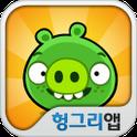 배드피기즈(Bad Piggies) 공략집 icon