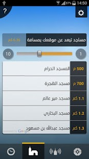 Download صلاتك Salatuk (Prayer time) For PC Windows and Mac apk screenshot 2