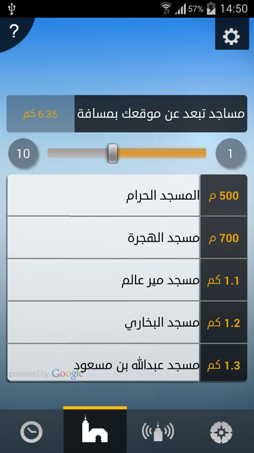 صلاتك Salatuk (Prayer time) - screenshot