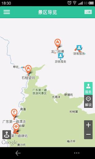 广东第一峰-导游助手•旅游攻略•打折门票