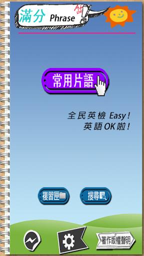 滿分英文片語520-常用片語