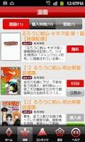 Screenshot of るろうに剣心 App