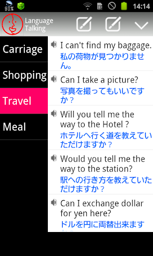 世界としゃべる Travel Talking