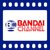 バンダイチャンネル・ビューア