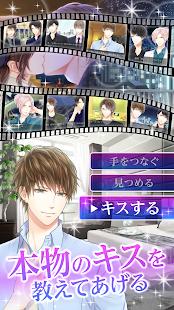 ドラッグ王子とマトリ姫◆乙女ゲーム 恋愛ゲーム - náhled