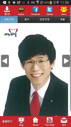 최훈 새누리당 인천 후보 공천확정자 샘플 모팜