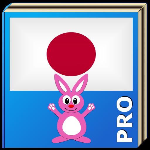 學有趣的日語 LOGO-APP點子