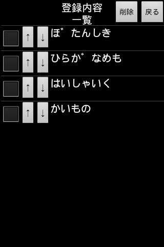 玩免費工具APP|下載ボタン式ひらがなメモ app不用錢|硬是要APP