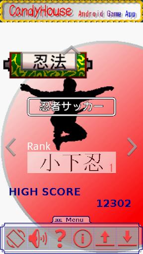 NinjaSoccer 忍者足球