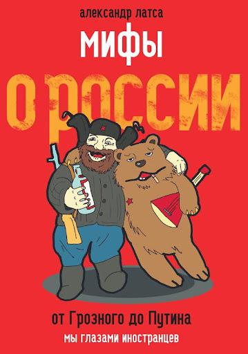 Мифы о России. От Грозного...