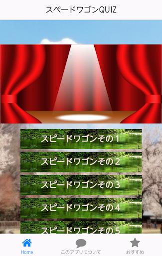 クイズforスピードワゴン 甘い モバイルスピード 名言