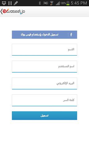【免費購物App】الوسيط ewaseet-APP點子