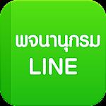 LINE Dictionary: English-Thai 1.6.0 Apk