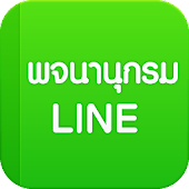 LINE Dictionary: English-Thai