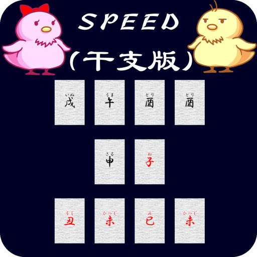 スピード(干支版) 紙牌 App LOGO-APP試玩