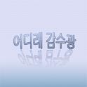 올레길 어플리케이션 icon