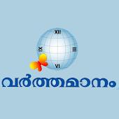 Varthamanam Online