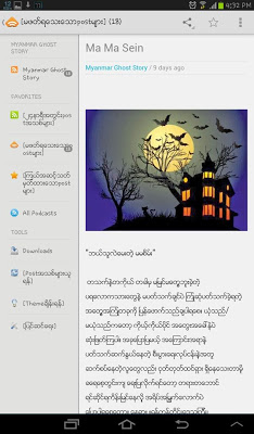 Myanmar Ghost Story Offline - screenshot