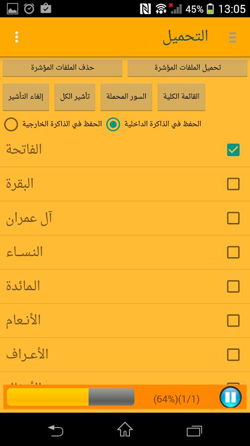 ibrahim alakdar ابراهيم الاخضر - screenshot