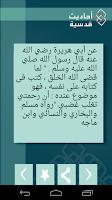 Screenshot of الأحاديث القدسية