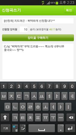세이캐스트-무료음악방송,음악커뮤니티 since 2000 1.7.2 screenshot 555386