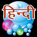 الهندية فقاعة حمام