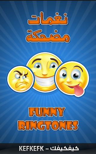 Arabic Funny Ringtones