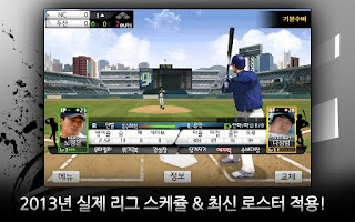 Screenshot of 컴투스프로야구2013
