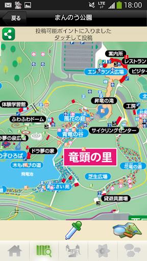 免費旅遊App まんのう公園ナビ 1.0 阿達玩APP