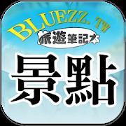 bluezz旅遊筆記本- 台灣景點住宿美食收錄