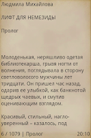 Screenshot of Лифт для Немезиды