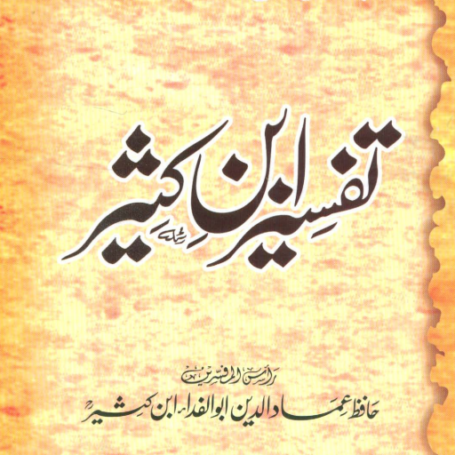Tafseer Ibn Kathir Hindi Pdf